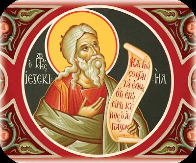 Αποτέλεσμα εικόνας για Προφήτης Ιεζεκιήλ