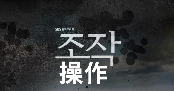 《 南宮珉新劇 操作 》追蹤社會不合理現象 線上看劇情介紹~南宮珉、劉俊相
