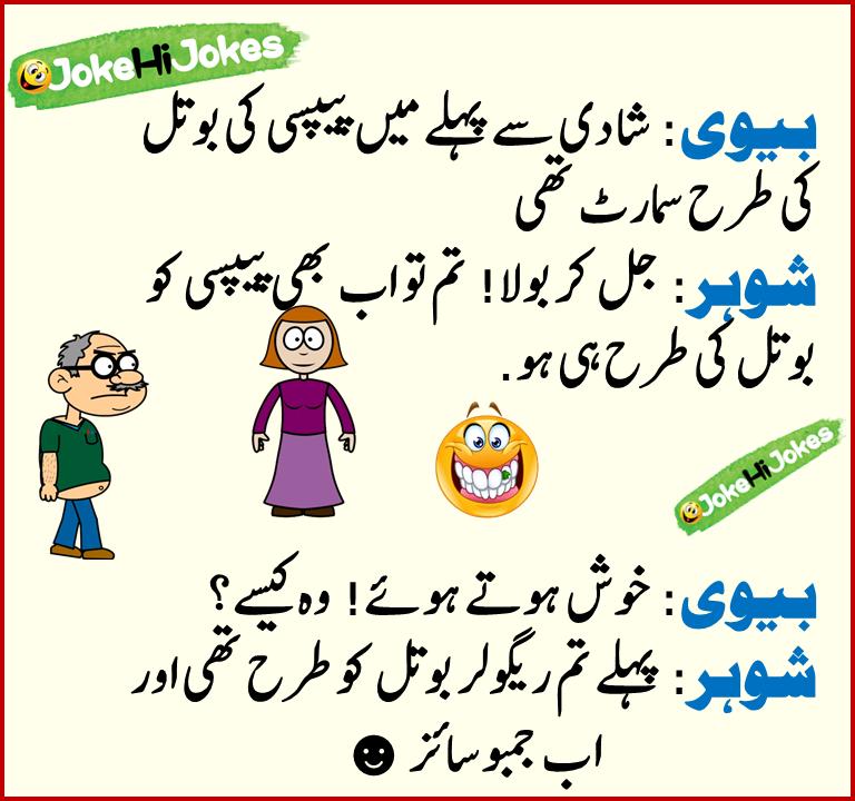 Very funny jokes images in urdu