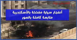 بالصور تفجير الأسكندرية اليوم انفجار سيارة مفخخة في الأسكندرية واستشهاد شخص وإصابة آخرين