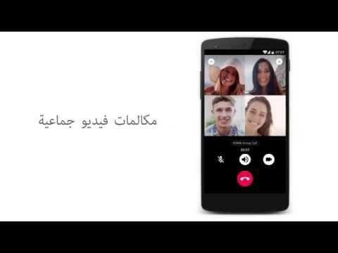 برنامج Soma Messenger 2017 للأندرويد