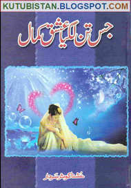 Jis Tan Lagya Ishq Kamal Novel