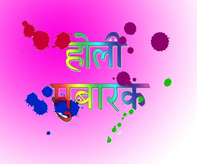 Holi Wishes, Holi Quotes, Holi Messages, Holi Shayari