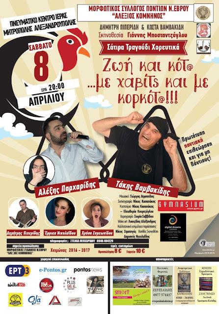 Η Ποντιακή παράσταση «Ζωή και κότα… με χαβίτς και με κορκότα» συνεχίζει στην Αλεξανδρούπολη