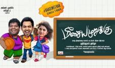 Vaadi Nee Vaa new song Meesaya Murukku Best Tamil movie Song 2017 week