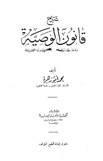 تحميل كتاب شرح قانون الوصية دراسة مقارنة لمسائله وبيان لمصادره الفقهية pdf محمد أبو زهرة