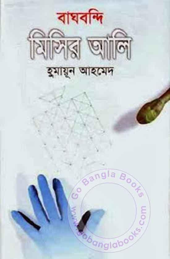 Baghbondi Misir Ali by Humayum Ahmed (Misir Ali - 13