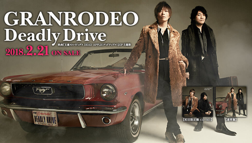 Granrodeo Deadly Drive single