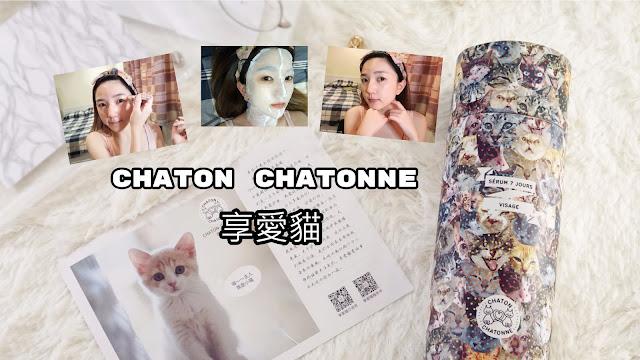 SUVIUS PARIS Chaton Chatonne