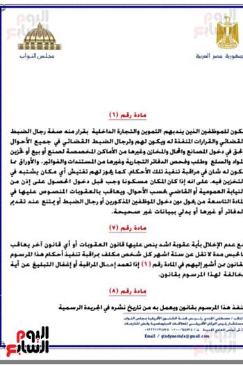 ننشر.. نص أول مشروع قانون لفرض تسعيرة جبرية ومواجهة جشع التجار و ارتفاع الأسعار 3