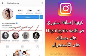 كيفية إضافة استوري story فى Highlights على حسابك على الانستجرام Instagram