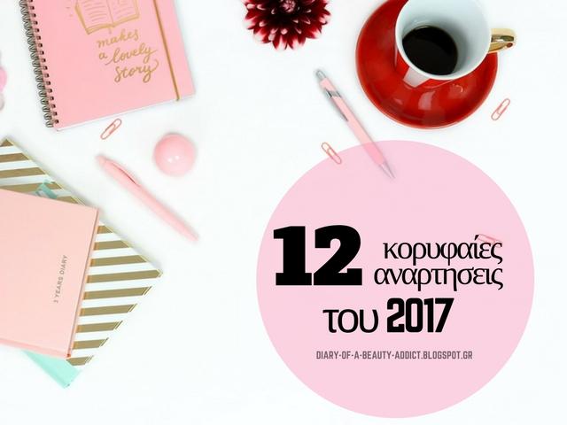 12 κορυφαίες αναρτήσεις του 2017