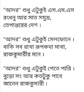 Ador Lyrics Kabir Suman