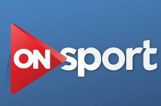 مشاهدة قناة اون سبورت بث مباشر - On Sport Channel Live Stream اون لاين بدون تقطيع
