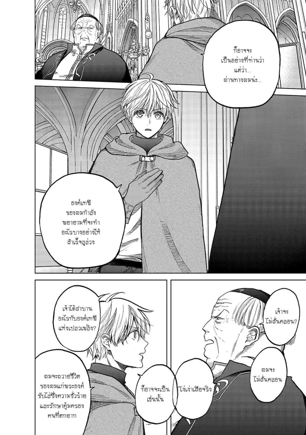 อ่านการ์ตูน Saihate no Paladin ตอนที่ 22 หน้าที่ 20