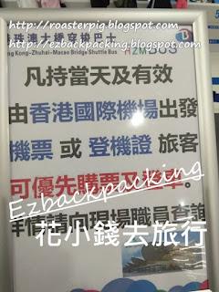 港珠澳大橋穿梭巴士:澳門去香港