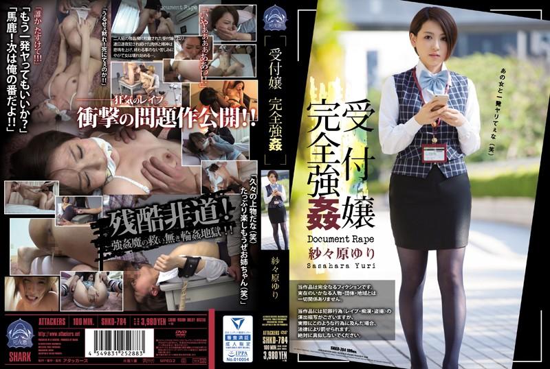 SHKD-784 受付嬢完全強姦 紗々原ゆり
