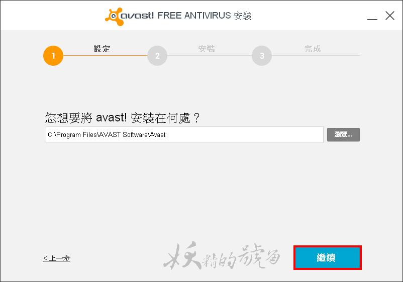 %25E5%259C%2596%25E7%2589%2587+002 - Avast!Antivirus 2014 防毒軟體,最新繁體中文版 (免費合法序號)