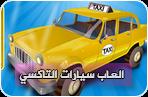 العاب سيارات التاكسي
