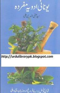 Unani Adviya Mufrada Urdu Hikmat Book