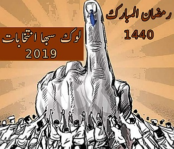 election-2019-ramzan-1440