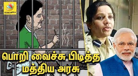 Modi Govt trapped Sasikala | Latest Tamil News, DIG Roopa