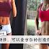 [30天减掉大肚腩] 9个动作练出腹肌与蛮腰!