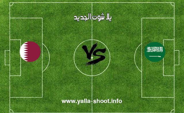 نتيجة مباراة السعودية وقطر اليوم الخميس 17-1-2019 يلا شوت الجديد في بطولة كأس آسيا