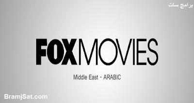 تردد قناة فوكس موفيز 2019 نايل سات