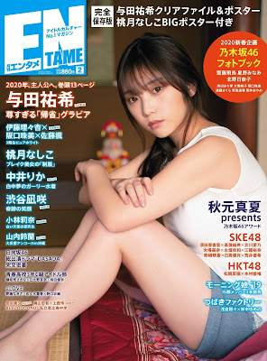 ENTAME(月刊エンタメ) 2020年02月号 zip online dl and discussion