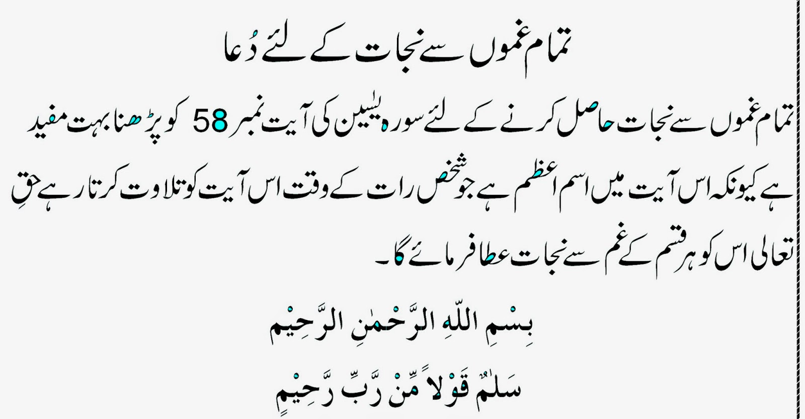 Tamam Ghamo Say Nijat K Liye Qurani Dua