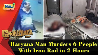 Koppiyam 08-01-2018 Haryana Man Murders 6 People With Iron Rod in 2 Hours | A Shocking Report!!