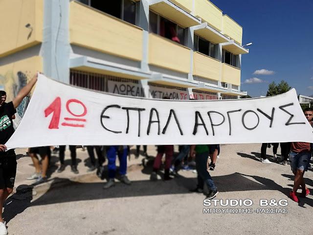 Διαμαρτυρία μαθητών και στο 1ο ΕΠΑΛ Άργους (βίντεο)