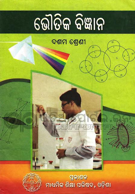 Books pdf 10th