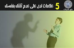 5 علامات تدل على عدم ثقتك بنفسك