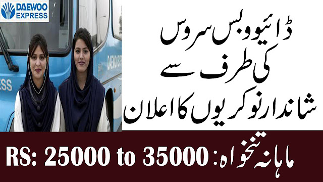 Daewoo Express Jobs 2020 Apply Now