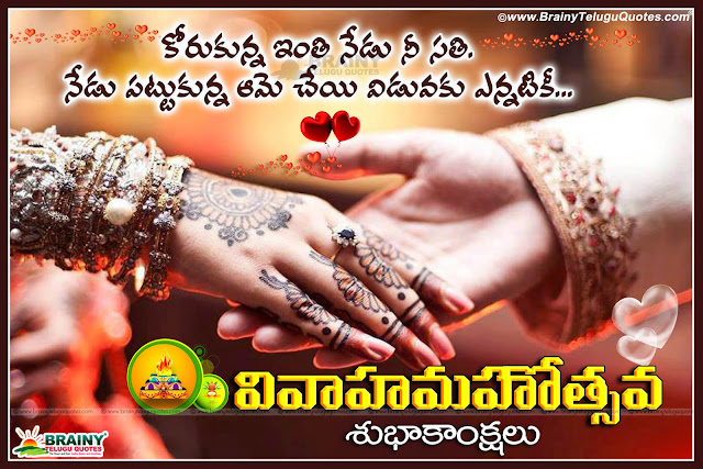 HAPPY ANNIVERSARY WISHES,HAPPY ANNIVERSARY WISHES GREETINGS,HAPPY ANNIVERSARY WISHES IN TELUGU,HAPPY ANNIVERSARY WISHES QUOTES,HAPPY ANNIVERSARY WISHES SMS MESSAGES,HAPPY ANNIVERSARY WISHES TEXT MESSAGES,HAPPY WEDDING ANNIVERSARY WISHES,HAPPY WEDDING ANNIVERSARY WISHES GREETINGS,HAPPY WEDDING ANNIVERSARY WISHES IN TELUGU,HAPPY WEDDING ANNIVERSARY WISHES QUOTES,HAPPY WEDDING ANNIVERSARY WISHES TEXT MESSAGES,MARRIAGE DAY WISHES,MARRIAGE DAY WISHES GREETINGS,MARRIAGE DAY WISHES IN TELUGU,MARRIAGE DAY WISHES QUOTES,MARRIAGE DAY WISHES SMS MESSAGES,MARRIAGE DAY WISHES TEXT MESSAGES,PELLI ROJU SUBHAKANKSHALU