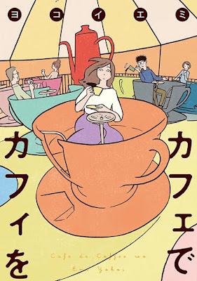 カフェでカフィを raw zip dl