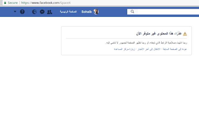 حذف صفحة SpaceX على الفيسبوك