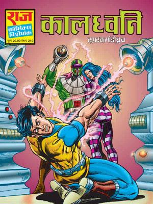 Dhruv raj comics free download pdf