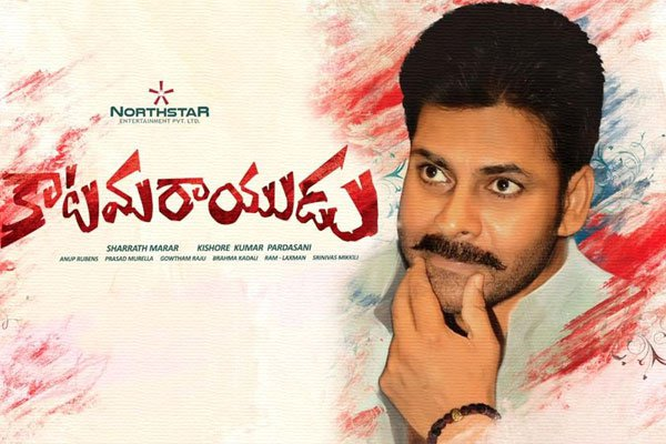 Pawan Kalyan, Shruti Haasan Upcoming 2017 Telugu Movie 'Katamarayudu' Wiki, Poster, Release date, Full Star cast, Box Office, Trailer