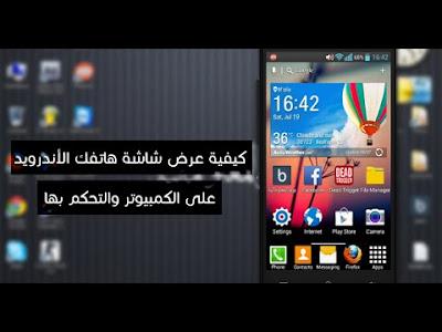 كيفية عرض شاشة هاتفك الأندرويد علي الكمبيوتر والتحكم بها في وقت قصير دون برنامج