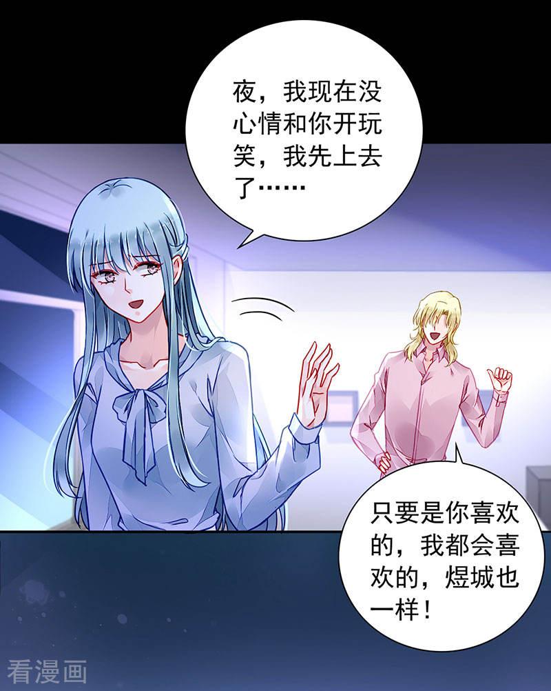 落難千金的逆襲: 203話 煜城不見了?! - 第6页