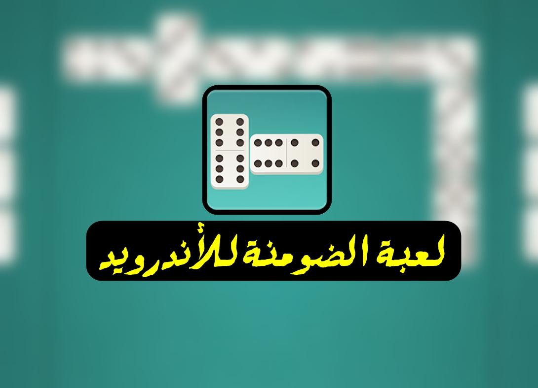 domino تحميل لعبة