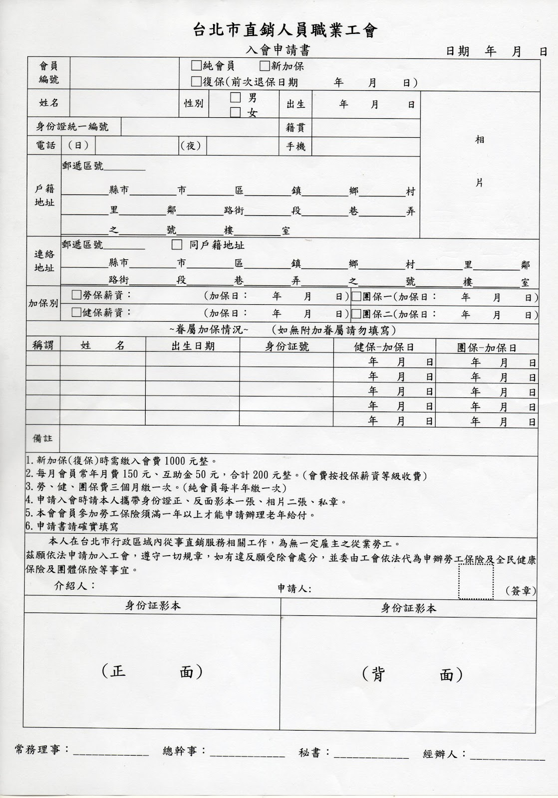 臺北市直銷人員職業工會: 下載申請書