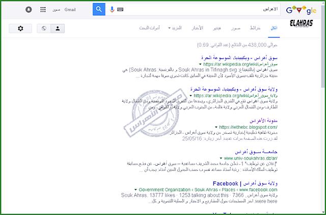 ماهو البحث العضوي أو Organic Search