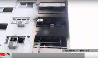 Τραγωδία στο Περιστέρι Ένας νεκρός από φωτιά σε πολυκατοικία