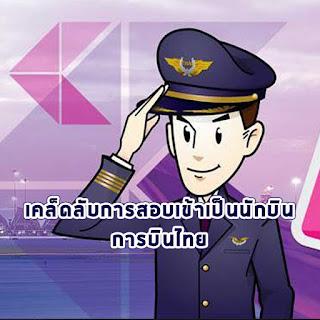 เคล็ดลับการสอบเข้าเป็นนักบินการบินไทย