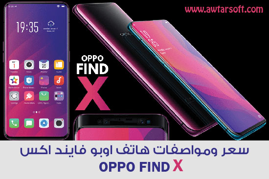 سعر ومواصفات هاتف اوبو فايند اكس OPPO Find X