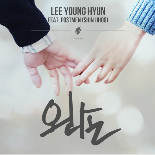 [Single] Lee Young Hyun – 왼손